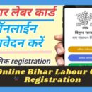 Bihar Labour Card Registration