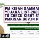 PM Kisan Samman Nidhi Yojana List 2020