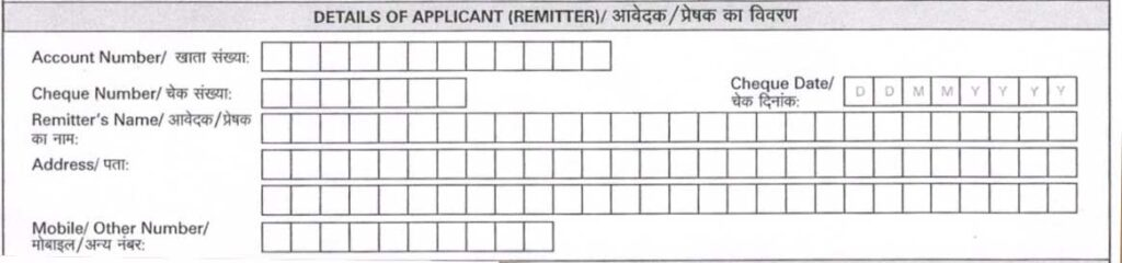 ICICI Bank NEFT Or RTGS Form