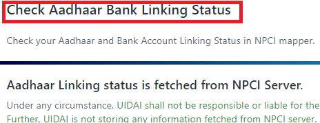 आधार-लिंक-बैंक-खाता-चेक
