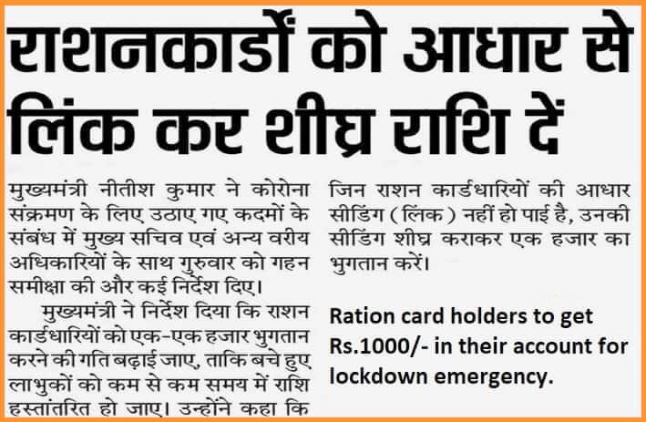 Bihar-New-Ration-Card-List-update 1