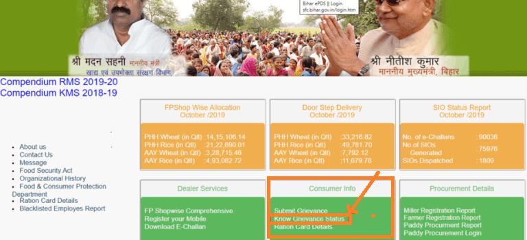 Bihar-Ration-Card-Grievance-status 16