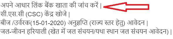 Check-Aadhar-Link-Bank-Account-DBT-PFMS