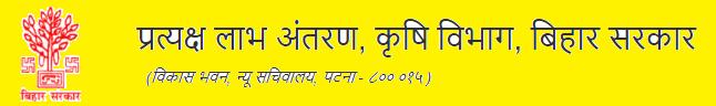 DBT-Bihar(dbtagriculturebihar.gov.in)