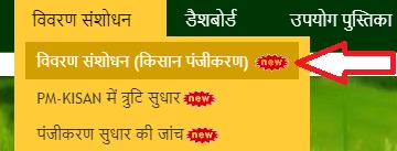 Farmer-Registration-Kisan-Panjikaran-DBT-Agriculture-Bihar
