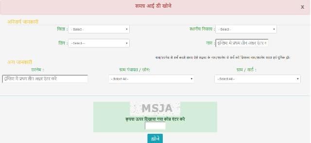 Know-Samagra-ID 8