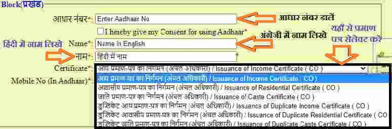RTPS-Apply-Online-Bihar2