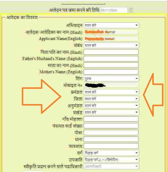 RTPS-Bihar-Online-Form3