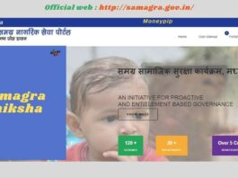 Samagra Shiksha