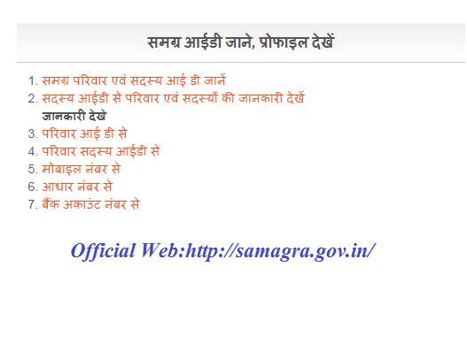 Search-Family-ID-samagra 7