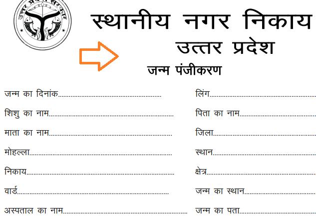 Uttar-Pradesh-Birth-Certificate-Form2