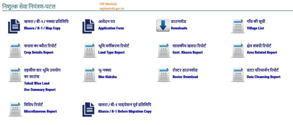 mp-bhulekh-details 3