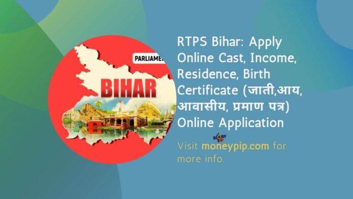 rtps bihar online service