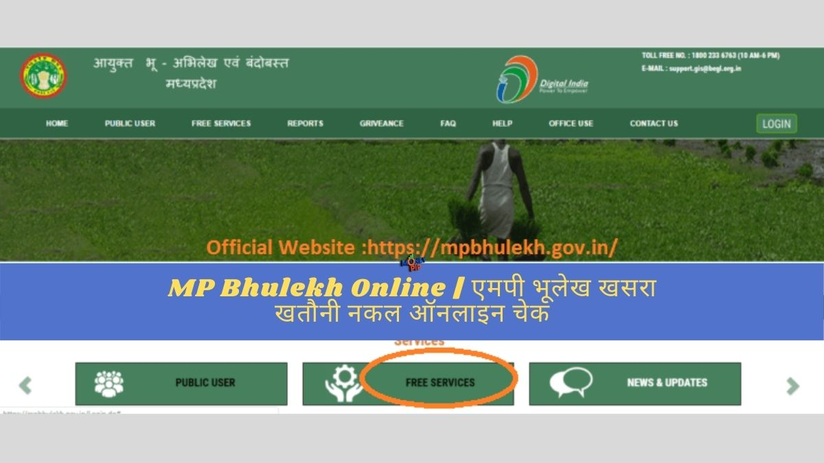 MP Bhulekh
